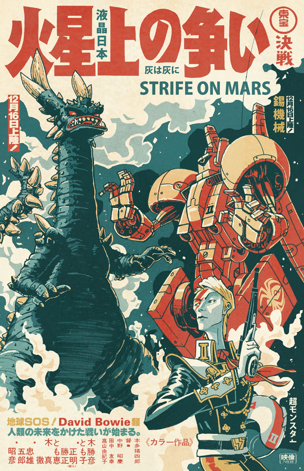 Strife on Mars