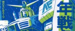 Hero 08: Gundam